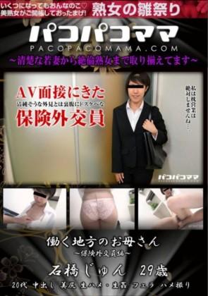 【無修正】 パコパコママ 働く地方のお母さん ~保険外交員編~ 石橋じゅん