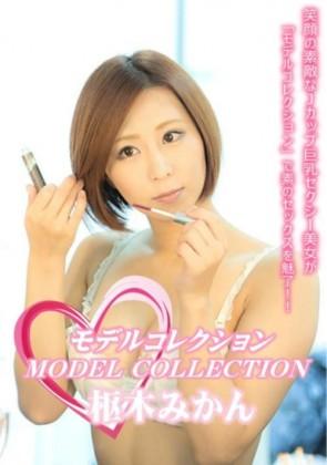 【無修正】 モデルコレクション 枢木みかん