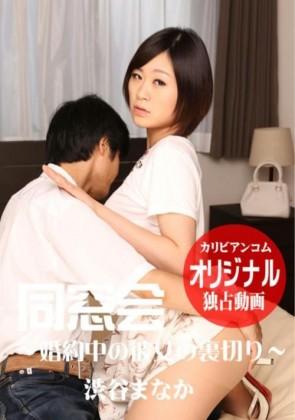 【無修正】 同窓会 婚約中の彼女の裏切り 渋谷まなか