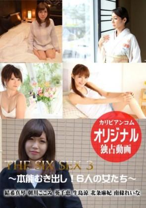 【無修正】 THE SIX SEX 3 本能むき出し!6人の女たち