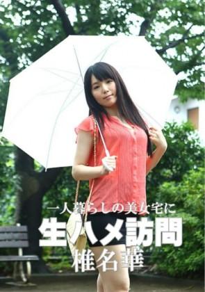 【無修正】 一人暮らしの美女宅に生ハメ訪問 椎名華