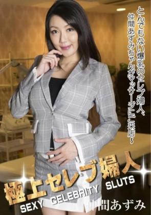 【無修正】 極上セレブ婦人 Vol.14 仲間あずみ
