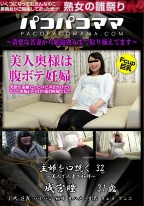 【無修正】 パコパコママ 主婦を口説く 34~美人で人妻で妊婦~ 成宮瞳