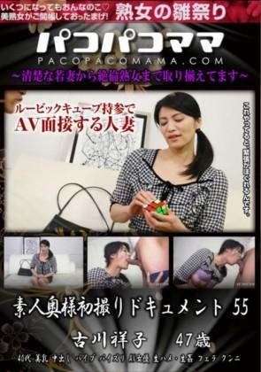 【無修正】 パコパコママ 素人奥様初撮りドキュメント 55 古川祥子