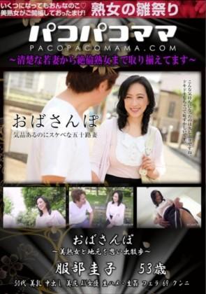【無修正】 パコパコママ おばさんぽ ~美熟女と地元を思い出散歩~ 服部圭子