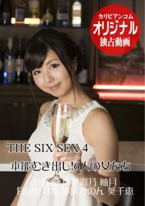 【無修正】 THE SIX SEX 4 本能むき出し!6人の女たち