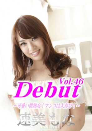 【無修正】 Debut Vol.46 可愛い微熟女!マンコは大喜び!速美もな