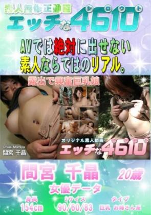 【無修正】 エッチな4610 露出で興奮巨乳娘 間宮千晶