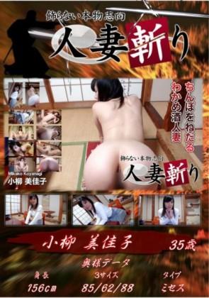 【無修正】 人妻斬り ちんぽをねだるわかめ酒人妻 小柳美佳子