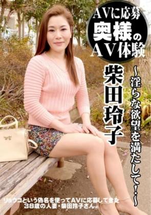 【無修正】 奥様のAV体験~淫らな欲望を満たして!~ 柴田玲子