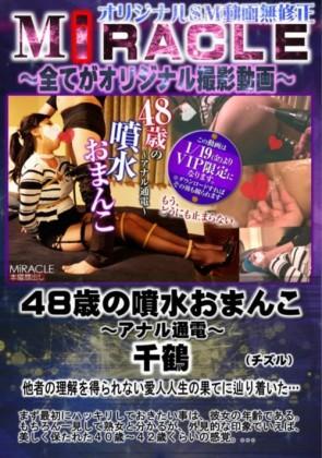 【無修正】 48歳の噴水おまんこ アナル通電 千鶴