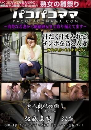 【無修正】 パコパコママ 素人奥様初撮りドキュメント56 佐藤真梨