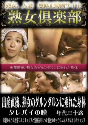 【無修正】 出産直後、熟女のダルンダルンに垂れた身体