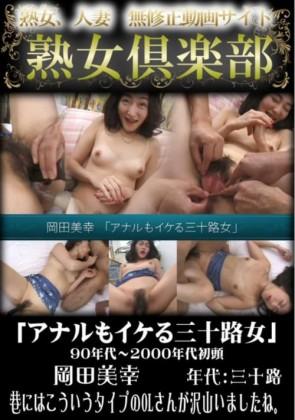 【無修正】 岡田美幸 無修正動画「アナルもイケる三十路女」
