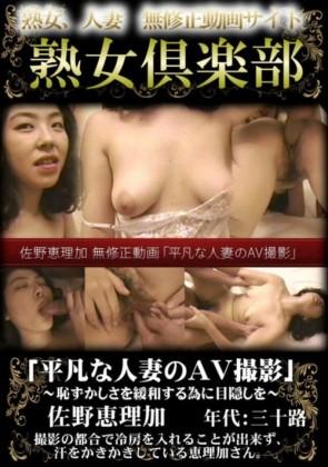 【無修正】 佐野恵理加 「平凡な人妻のAV撮影」