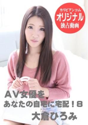 【無修正】 AV女優をあなたの自宅に宅配! Vol.8 大倉ひろみ