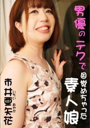 【無修正】 男優のテクで目覚めちゃった素人娘 市井亜矢花
