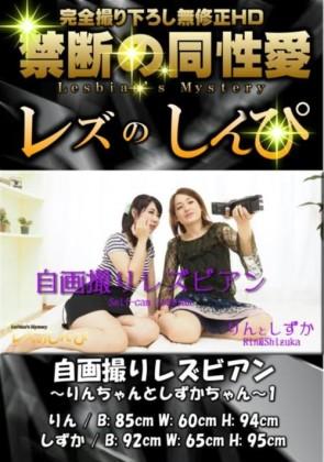 【無修正】 自画撮りレズビアン ~りんちゃんとしずかちゃん~①