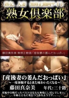 【無修正】 藤田真奈美 「産後妻の萎んだおっぱい」