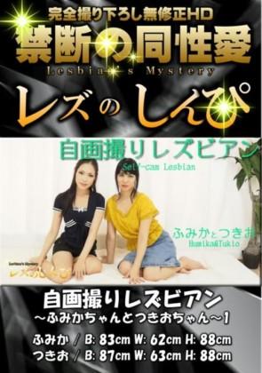 【無修正】 自画撮りレズビアン ふみかちゃんとつきおちゃん ①