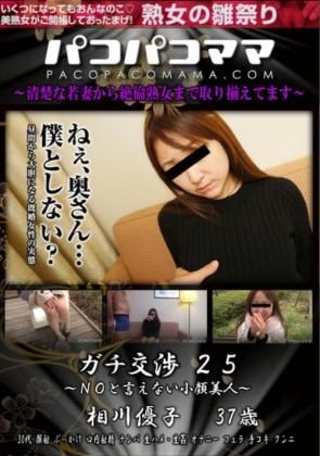 【無修正】 パコパコママ ガチ交渉 25 ~Noと言えない小顔美人~ 相川優子