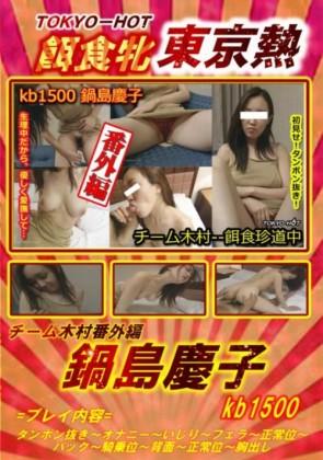 【無修正】 餌食珍道中 Vol.1500 鍋島慶子