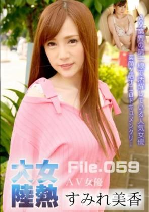 【無修正】 女熱大陸 File.059 すみれ美香