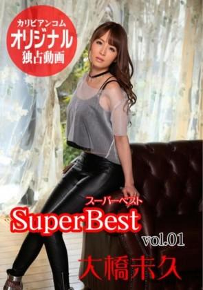 【無修正】 大橋未久 スーパーベスト Vol.01
