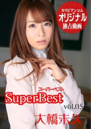 【無修正】 大橋未久 スーパーベスト Vol.05