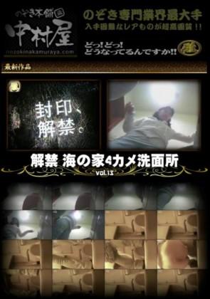 【無修正】 解禁 海の家4カメ洗面所 Vol.13