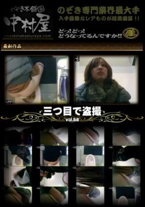 【無修正】 三つ目で盗撮 Vol.68