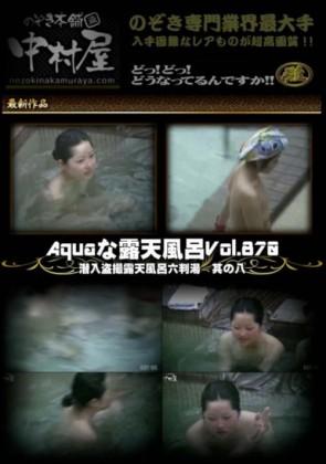 【無修正】 Aquaな露天風呂 Vol.870 潜入盗撮露天風呂六判湯 其の八