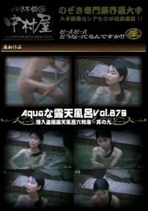 【無修正】 Aquaな露天風呂 Vol.870 潜入盗撮露天風呂六判湯 其の九
