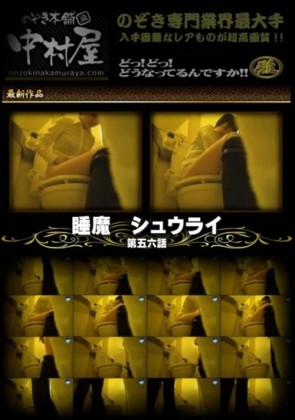 【無修正】 睡魔 シュウライ 第五六話