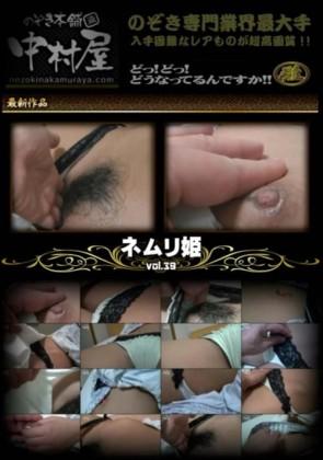 【無修正】 ネムリ姫 Vol.39