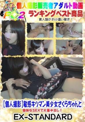 【無修正】 【個人撮影】敏感キツマン美少女さくらちゃんと愉快なSEXで大量中出し!さくら