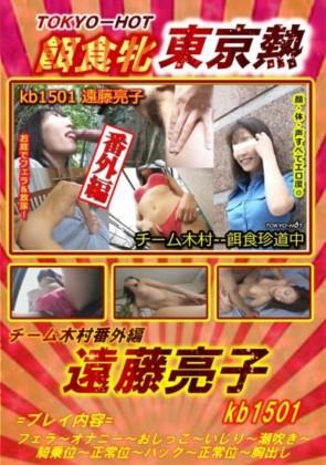 【無修正】 餌食珍道中 Vol.1501 遠藤亮子