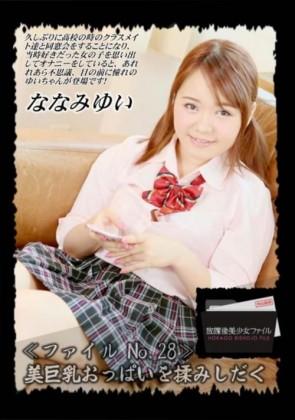 【無修正】 放課後美少女ファイル No.28 美巨乳おっぱいを揉みしだく ななみゆい