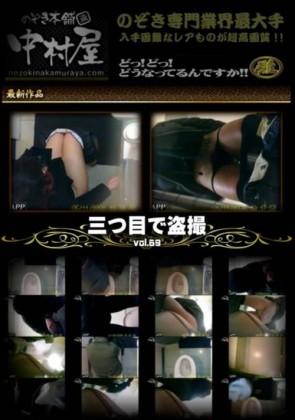 【無修正】 三つ目で盗撮 Vol.69