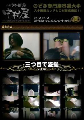 【無修正】 三つ目で盗撮 Vol.70