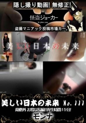 【無修正】 美しい日本の未来 No.111 規格外 お得な長編 再生時間15分