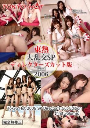 【無修正】 大乱交SP2006 ディレクターズカット版 前編