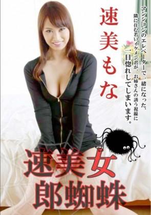 【無修正】 速美女郎蜘蛛 速美もな