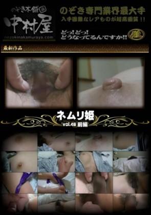 【無修正】 ネムリ姫 Vol.40 前編