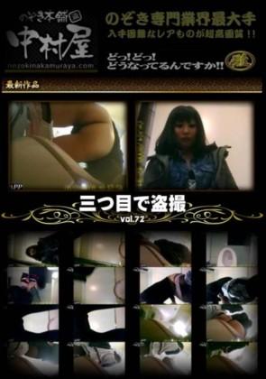 【無修正】 三つ目で盗撮 Vol.72