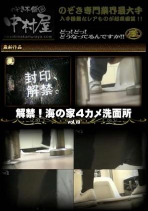 【無修正】 解禁 海の家4カメ洗面所 Vol.19