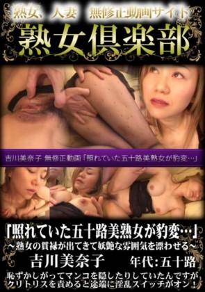 【無修正】 吉川美奈子 「照れていた五十路美熟女が豹変…」