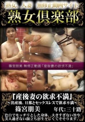 【無修正】 篠宮朋美 「産後妻の欲求不満」