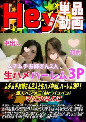 【無修正】 マリコ&みわこ ムチムチお姉さん2人と生ハメ中出しハーレム3P!