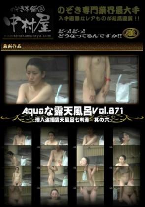 【無修正】 Aquaな露天風呂 Vol.871 潜入盗撮露天風呂七判湯 其の六